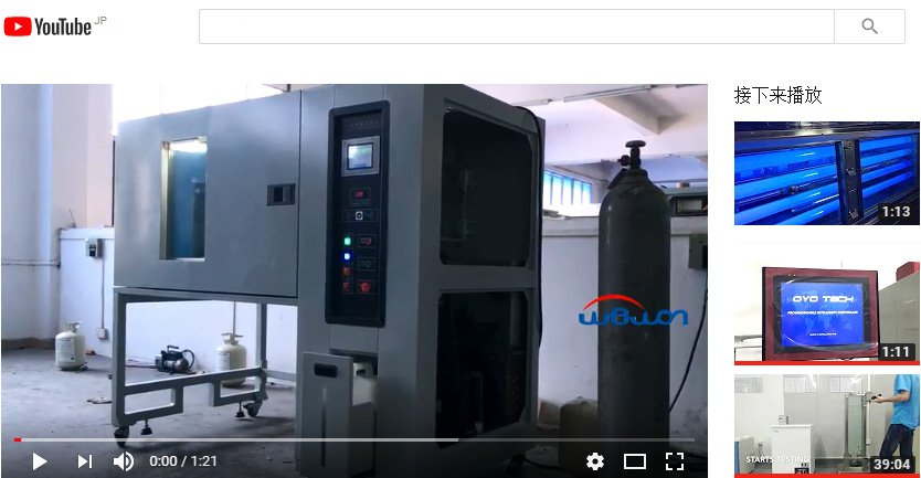 Wewon comprehensive vibration test chamber